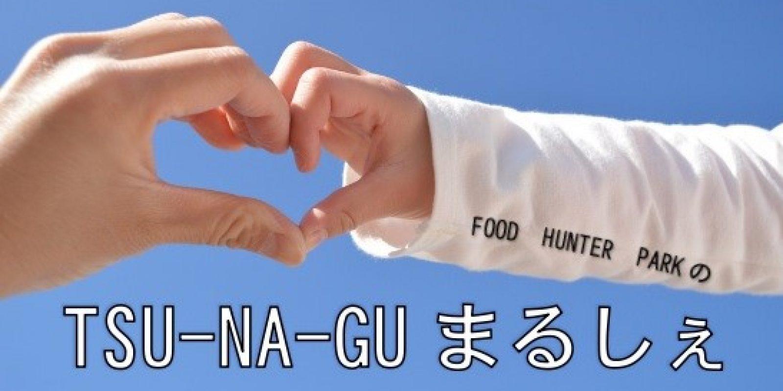 TSU-NA-GUまるしぇ