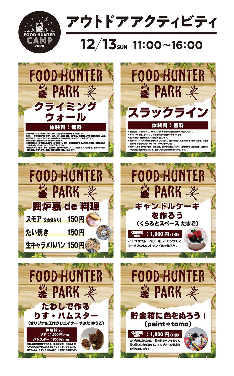 FOOD HUNTER CAMP PARK 第2弾情報解禁