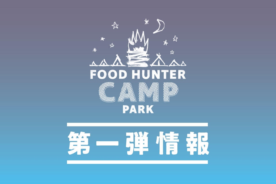 FOOD HUNTER CAMP PARK 第一弾情報解禁!