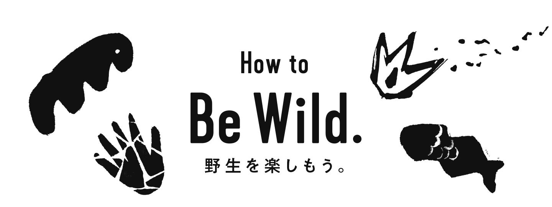 Be Wild 野生を楽しもう