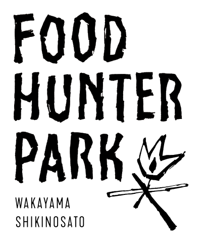 道の駅 四季の郷公園 FOOD HUNTER PARK フードハンターパーク