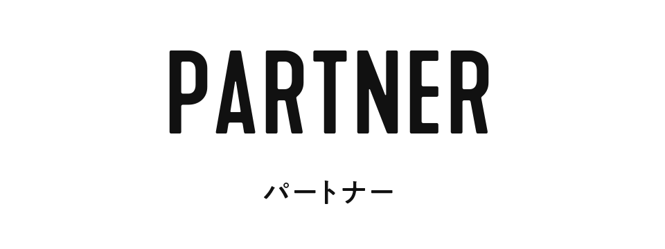 パートナー