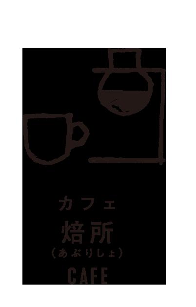 カフェ 焙所