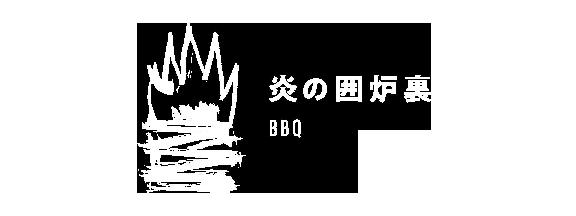 炎の囲炉裏