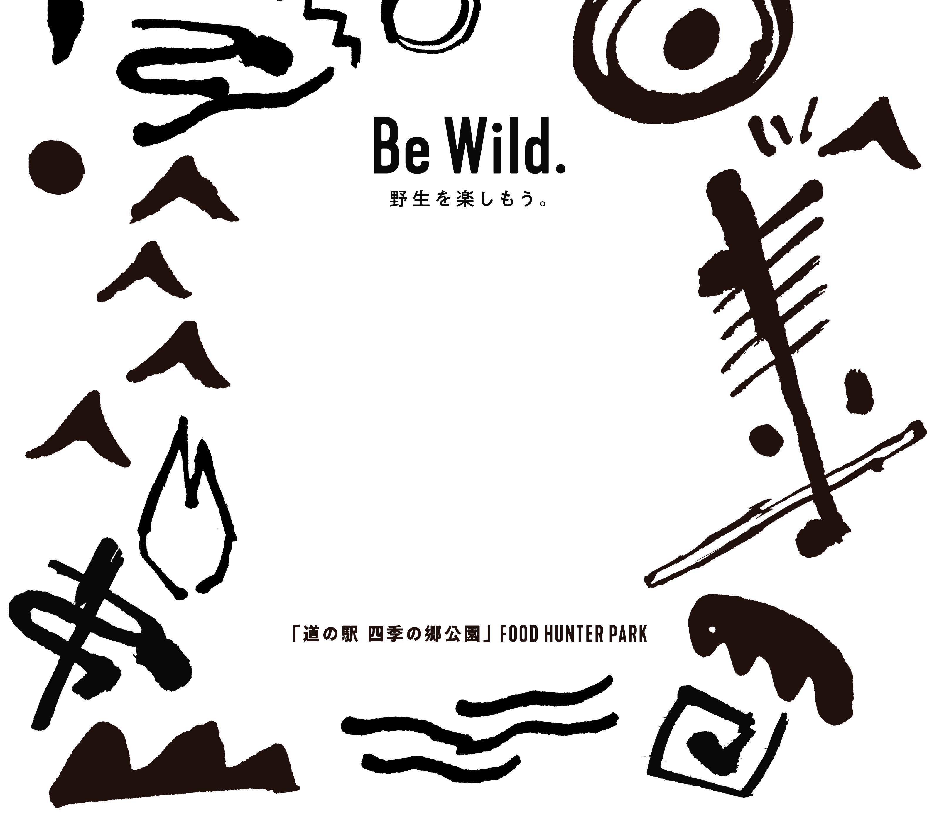 Be Wild. 野生を楽しもう。道の駅 四季の郷公園 FOOD HUNTER PARK フードハンターパーク