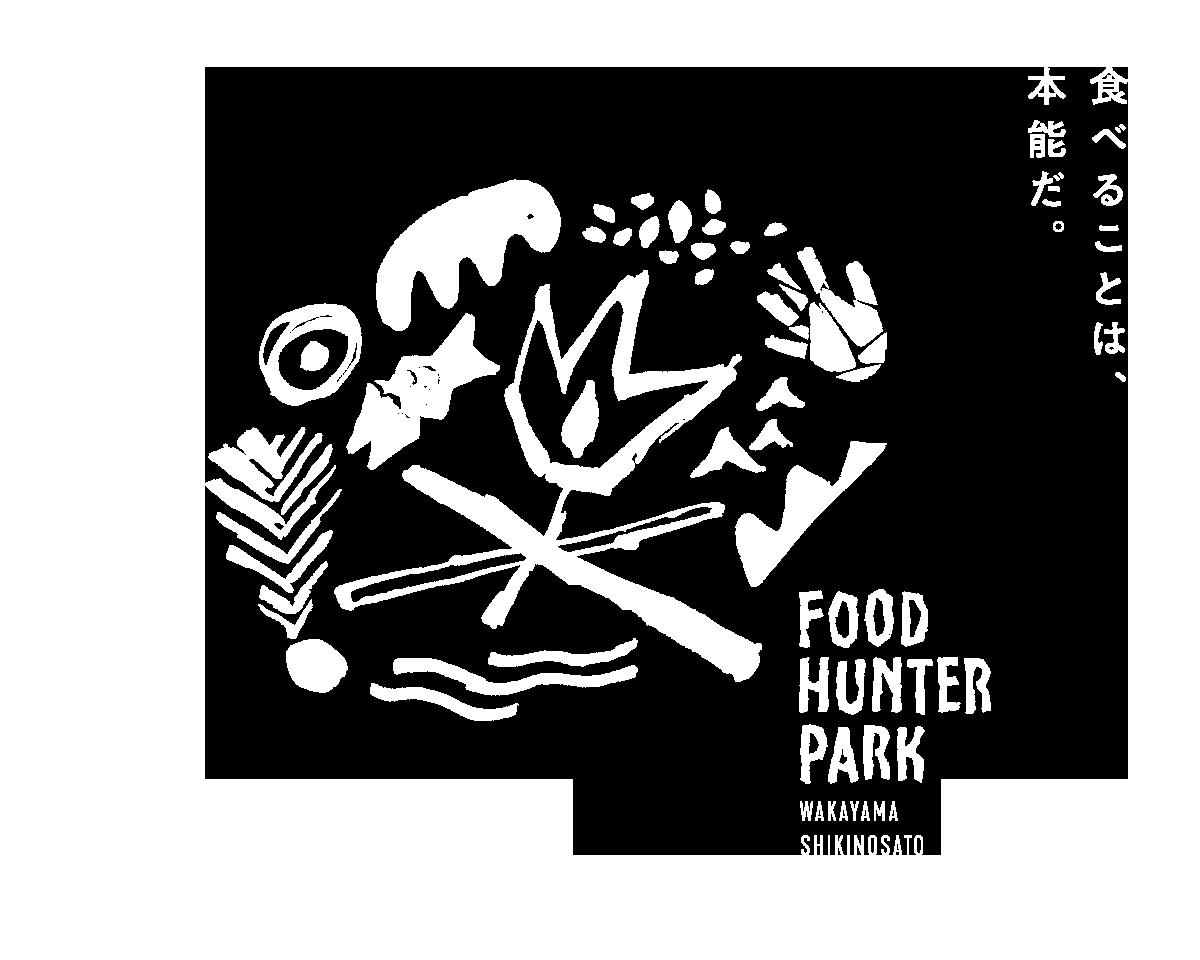 道の駅 四季の郷公園 FOOD HUNTER PARK 食べることは本能だ